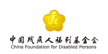 残疾人基金会